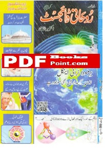 Rohani Digest october 2015 Free Download in PDF