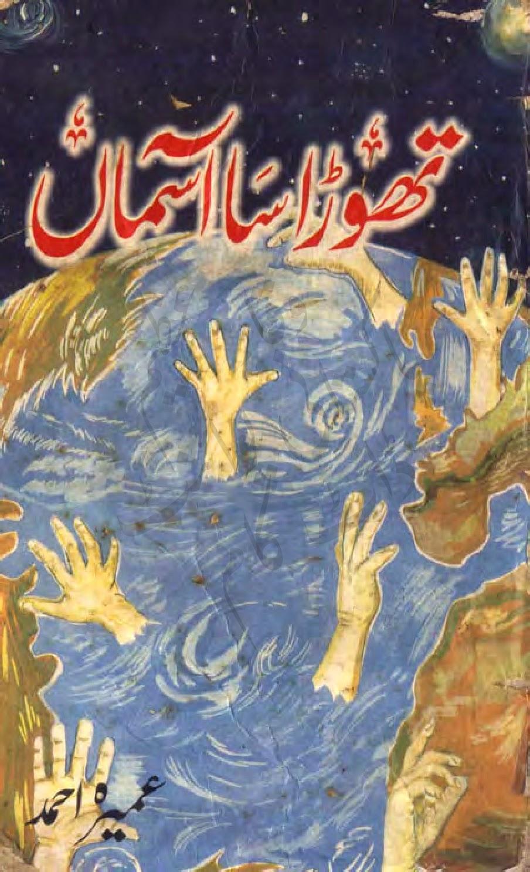 Thora Sa Asman Novel Written by Umaira Ahmed