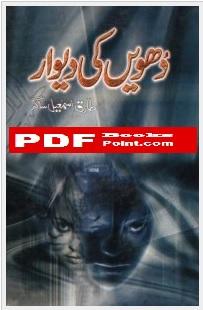 Dhuen Ki Deewar Written by Tariq Ismail Sagar