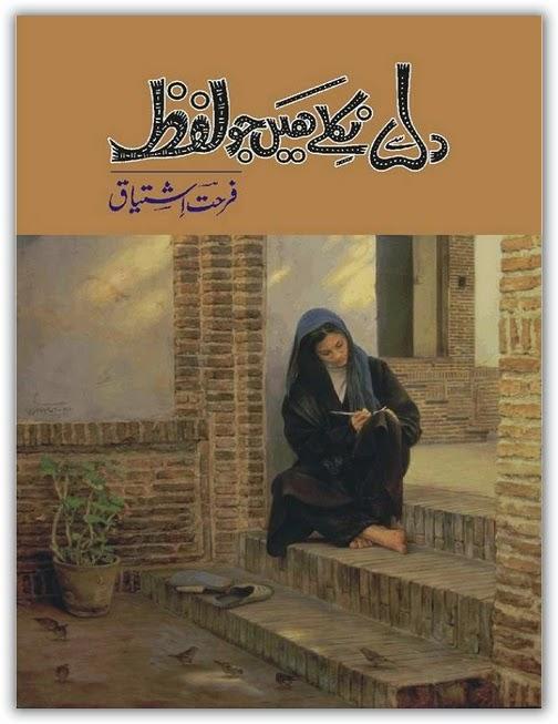 Dil Se Nikle Hain Jo Lafz Written by Farhat Ishtiaq