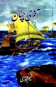 Aakhri Chattan Novel Written by Naseem Hijazi