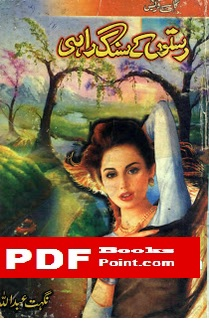 Raston Ke Sangrahi Novel Written by nighat abdullah in Pdf