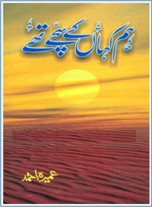 Hum Kahan Kay Sachay Thay Written by Umera Ahmed Pdf