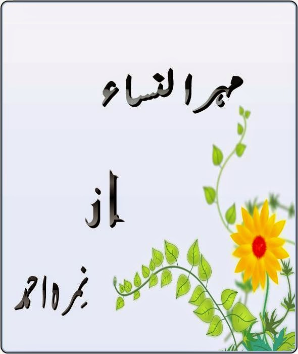 Mehr Un Nisa Novel Written by Nimra Ahmed in Pdf