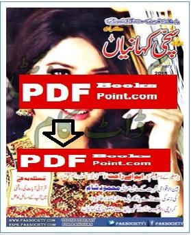 Suchi Kahaniyan Digest November 2015 Free Download in PDF