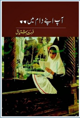 Aap Apne Daam Mein Novel Written by Farhat Ishtiaq