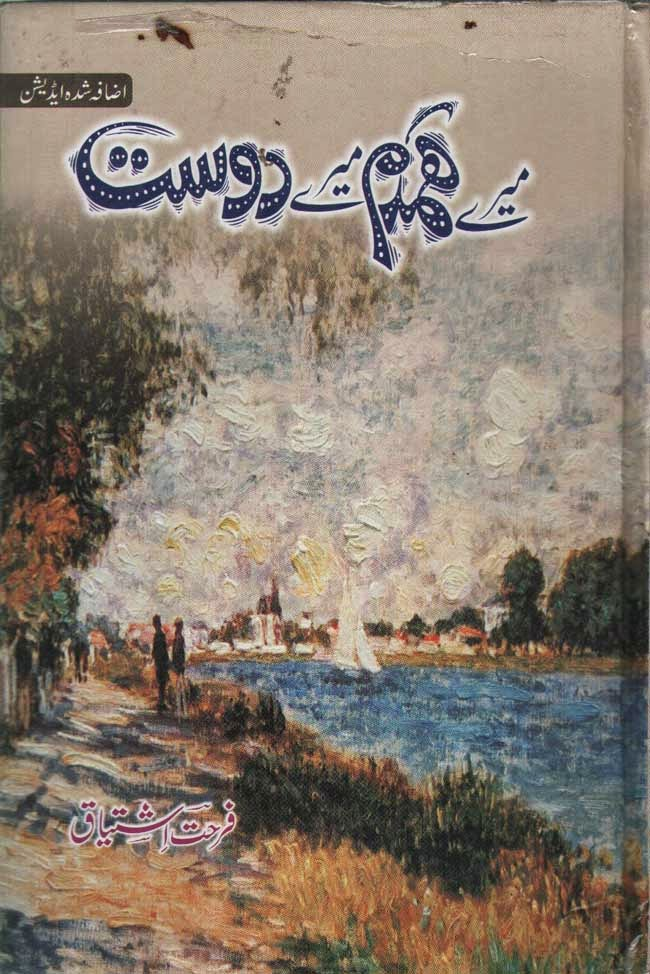 Mere Humdum Mere Dost Novel Written by Farhat Ishtiaq