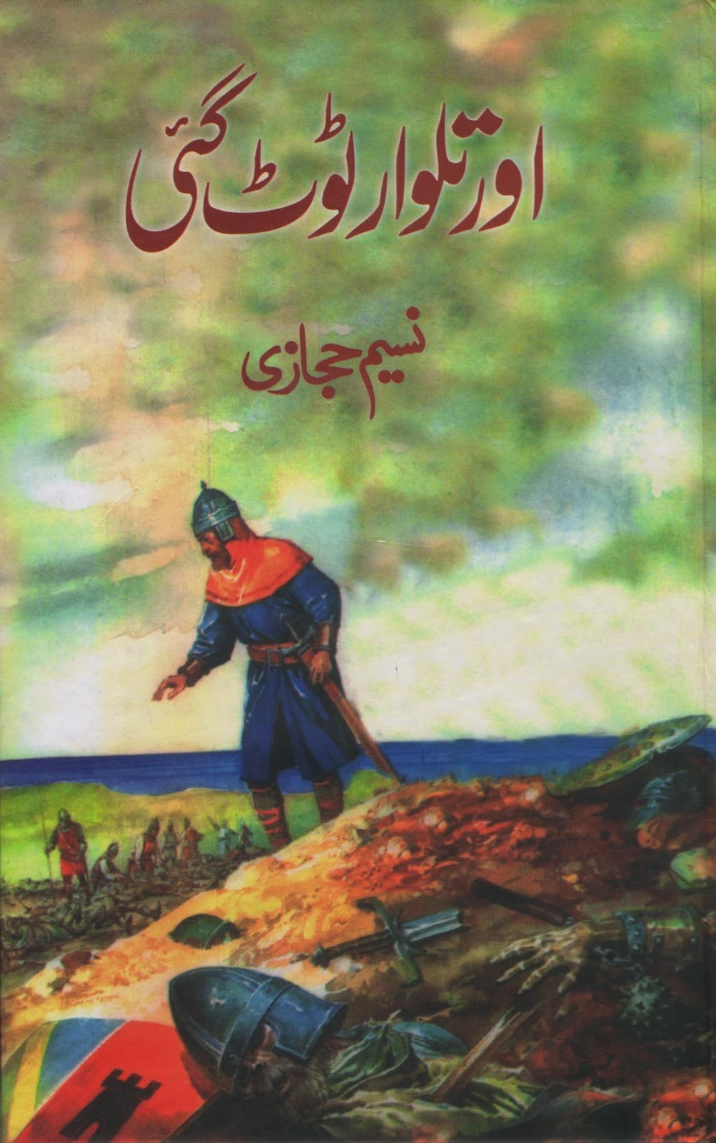 Aur Talwar Toot Gai Novel Written by Naseem Hijazi in Pdf