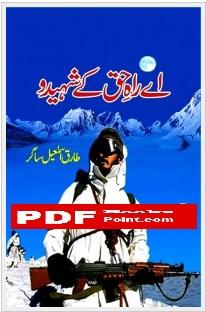 Ae Rah-e-Haq Ke Shaheedo Written by Tariq Ismail Sagar