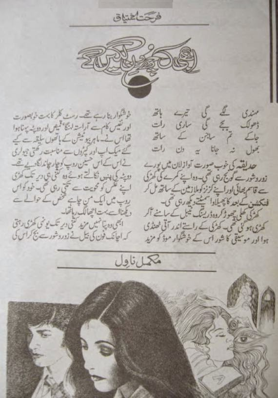 Abhi Kuch Din Lagain Gay Novel Written by Farhat Ishtiaq in PDF