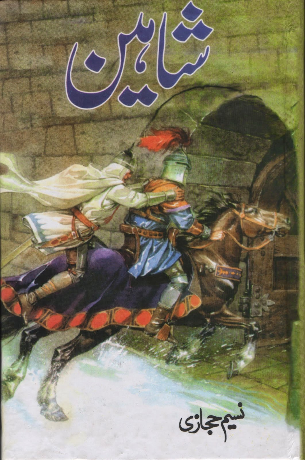 Shaheen Novel Written by Naseem Hijazi in Pdf