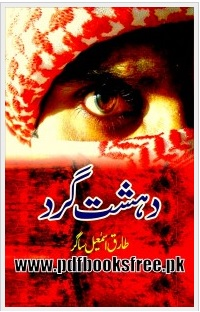 Dahshat Gard Novel Written by Tariq Ismail Sagar