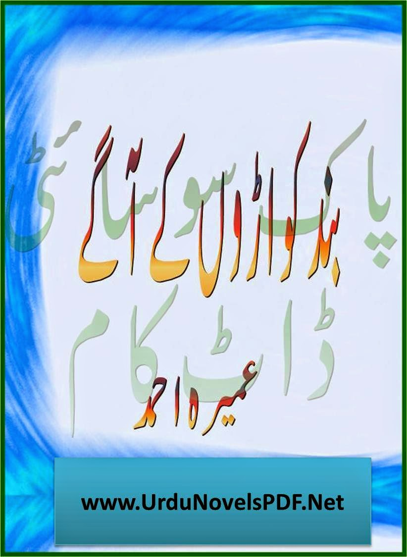 Band Kawaroon Ke Aage Written by Umera Ahmed Pdf