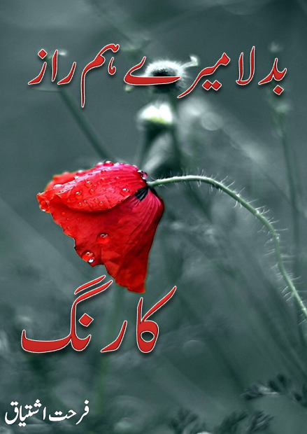 Badla Mere Humraz Ka Rang Novel Written by Farhat Ishtiaq in PDF