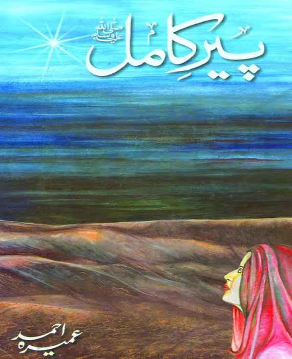 Peer-e-Kamil (S.A.W) Urdu Novel By Umera Ahmed