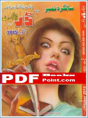 Download Darr Digest october 2015 in PDF