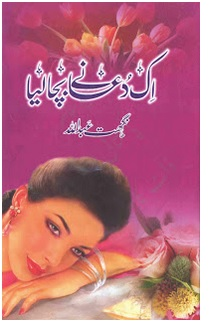 Ek Dua ne Dacha liya Novel Written by nighat abdullah in Pdf