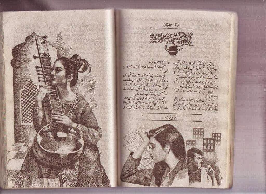 Ulti Ho Gayi Sab Tadbeerain Written by Farhat Ishtiaq