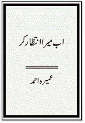 Ab mera intizar kar Written by umera ahmed PDF