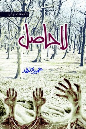 La Hasil Written by Umera Ahmed PDF
