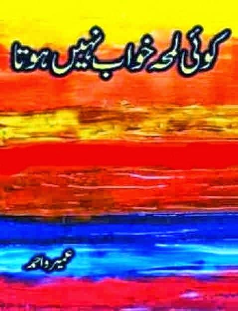 Koi Lamha Khawab Nahi Hota Written by Umera Ahmed PDF
