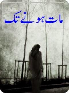 Maat Honay Tak Novel Written by Umera Ahmed PDF