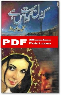 Keh Dil Buhat Udas Hai Novel Written by nighat abdullah
