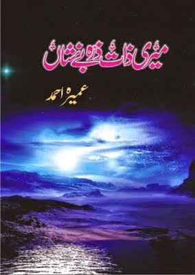 Meri Zaat Zara e Benishan Novel Written by Umera Ahmed in PDF