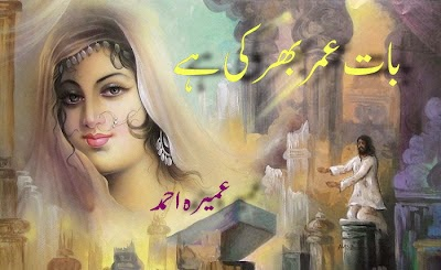 Baat Umar Bhar Ki Hai Novel Written by Umera Ahmed in PDF