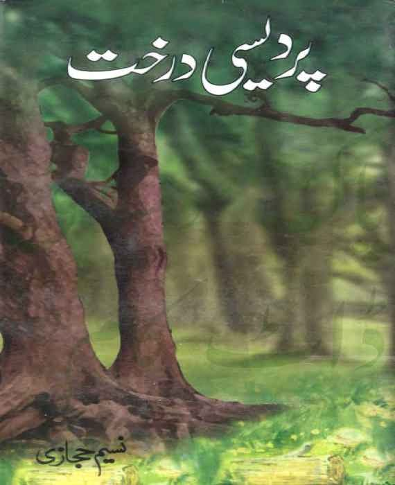 Pardesi Darakht Novel Written by Naseem Hijazi in PDF