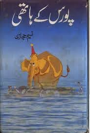 Download Poras k Hathi Novel Written by Naseem Hijazi in Pdf