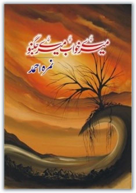 Mere Khawab Mere Jugnu Novel Written by Nimra Ahmed in Pdf