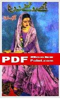 Mujhe Roothni Na Dena Novel Written by nighat abdullah