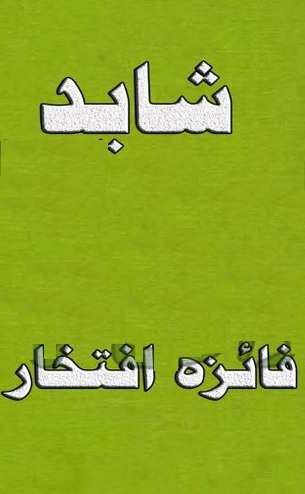 Shayad Novel Written By Faiza Iftikhar in Pdf