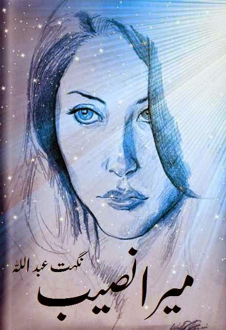Mera Naseeb Novel Written by Nighat Abdullah