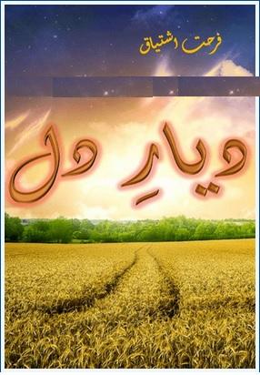 Dayar e Dil Written by Farhat Ishtiaq PDF