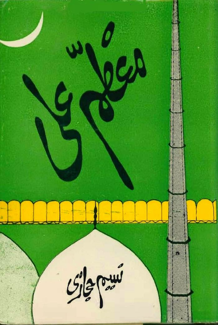 Moazzam Ali Novel Wrtten by Naseem Hijazi in Pdf
