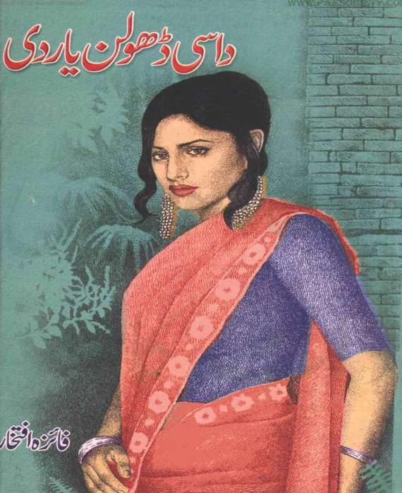 Dasi Dholan Yaar Di Novel Written By Faiza Iftikhar in Pdf