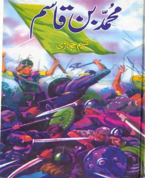 Muhammad Bin Qasim Novel Written by Naseem Hijazi in Pdf