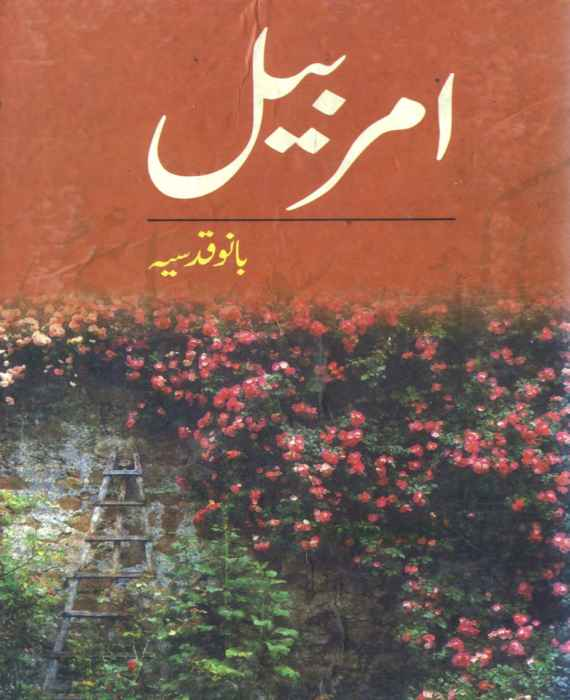 Amar bail Urdu Novel Written By Bano Qudsia