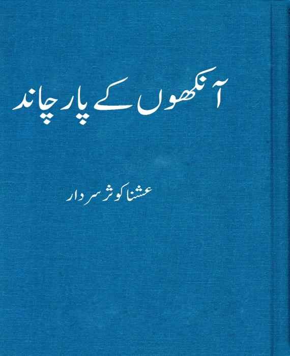 Aankhon Kay Paar Chand Urdu Novel By Ushna Kausar Sardar