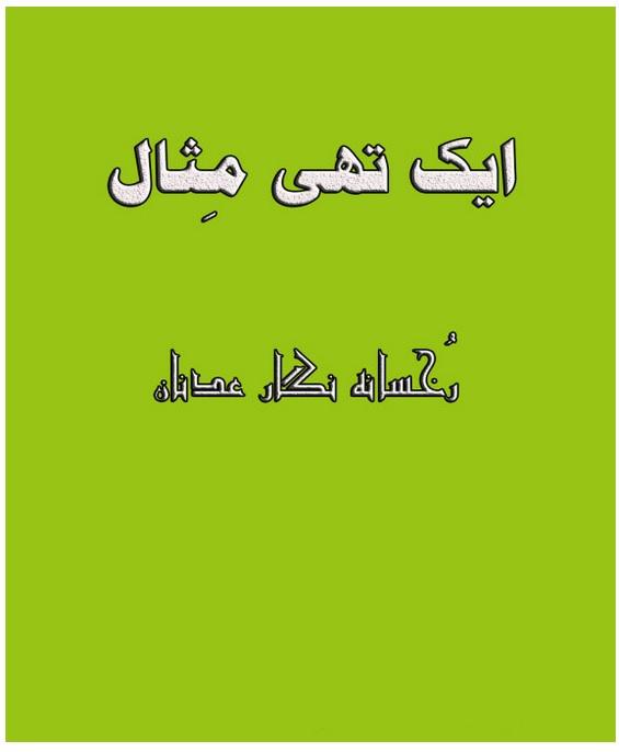 Aik Thi Mishaal Urdu Novel By Rukhsana Nigar Adnan
