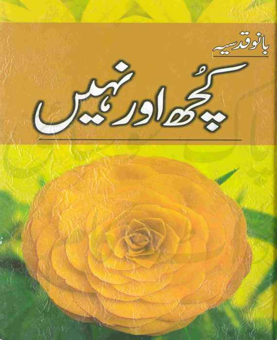 Kuch Aur Nahi Urdu Novel Written By Bano Qudsia