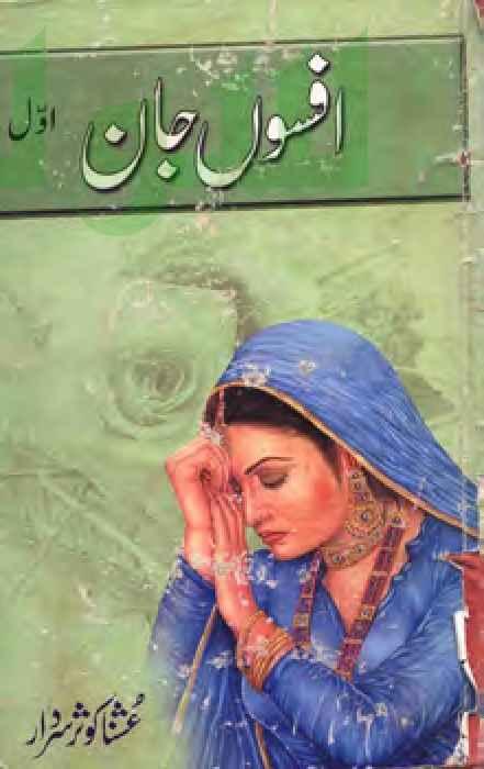 Afsos e Jaan Urdu Novel By Ushna Kausar Sardar