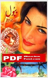 Novel by Aleem ul Haq Haqi