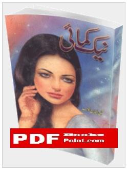 Neik Kamayee Urdu Novel by Mohiuddin Nawab