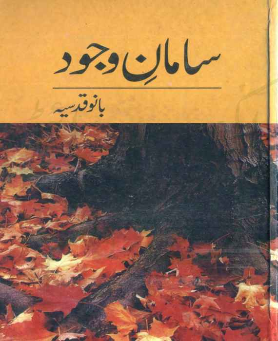 Saman-e-Wajood Urdu Novel Written By Bano Qudsia