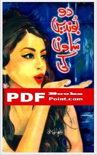 Do Boondain Sawan Ki Urdu Novel by Aleem ul Haq Haqi