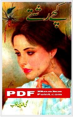 Kachche Rishtey Urdu Novel by Mohiuddin Nawab