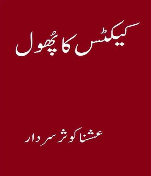 Cactus Ka Phool Urdu Novel By Ushna Kausar Sardar